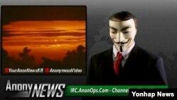 지난달 5일 북한의 대남 선전 사이트 '우리민족끼리' 등을 해킹한 국제 해커 집단' 어나너머스'가 다음달 25일 북한 전산망을 공격하겠다고 예고했다.