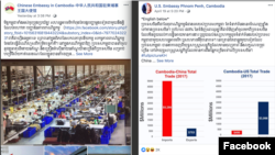 This combined screenshot on April 21, 2019 shows a message posted on the Facebook page of the Chinese embassy in Cambodia in response to an earlier Facebook message by the US embassy (right). (Facebook/Chinese Embassy in Cambodia/US Embassy Phnom Penh, Cambodia)