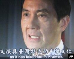 马英九透过视频发表祝词