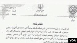 تفاهمنامه ۴ میلیارد یورویی سعید مرتضوی با بابک زنجانی