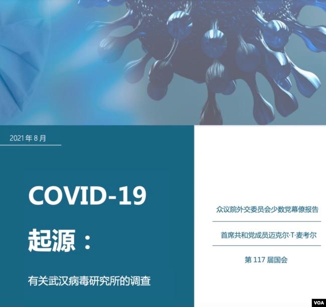 美国众议院外交委员会少数党有关新冠病毒起源和武汉病毒所的调查报告