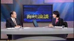海峡论谈:马英九内阁人事与两岸新局(1)