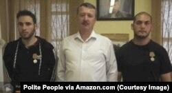 Кувельє (ліворуч) та Стрєлков-Гіркін. Кадр із стрічки Polite People доступної на Amazon.com