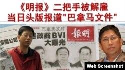 前明报执行总编辑姜国元(左)、总编辑钟天祥(右)(苹果日报图片)