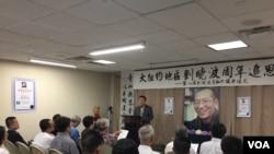 纽约举行刘晓波逝世周年追思会。(方冰拍摄)
