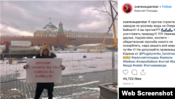 俄罗斯艺人兹维廖夫在Instargram发布自己在莫斯科红场的示威照片,抗议中国投资人在贝加尔湖畔兴建瓶装水厂。 (网络截图)