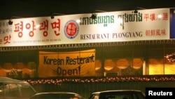 캄보디아 수도 프놈펜의 북한 식당. (자료사진)