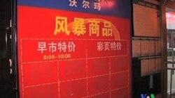2011-10-17 粵語新聞: 沃爾瑪中國區總裁辭職