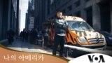 겁 없는 불고기, 뉴욕을 접수하다 - 에드워드 송