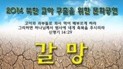 [뉴스 풍경 오디오 듣기] 탈북자단체, 폐결핵 앓는 북한 소년 구명 음악회