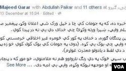 تر زرو ورپورته کسانو د طالبانو په اړه پر فیسبوک د مجید قرار یوه وروستۍ ویډیو او لنډې لیکنه لیدلې، خوښه کړې، له نورو سره یې شرېکه کړې او تبصرې پرې کړي دي.