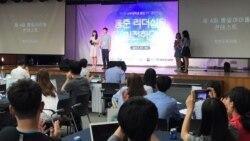 [헬로서울 오디오] 남북한 대학생 통일 PT 경진대회