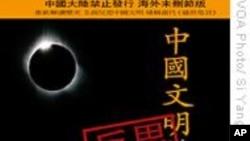 《中国文明的反思》,《河殇》再现?