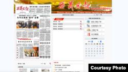 西藏日報2018年2月18日頭版