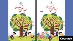 İranda yeni çap olunmuş dəsrsliklərin üz qabığında qızların təsviri götürülüb