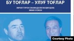 Evril Turon taxallusi bilan ijod qilgan Mamadali Mahmudov (suratda chapda)