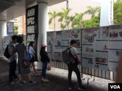 游客观看纪念会展览(美国之音记者申华拍摄)