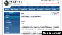 台湾外交部2016年5月17日新闻稿截图