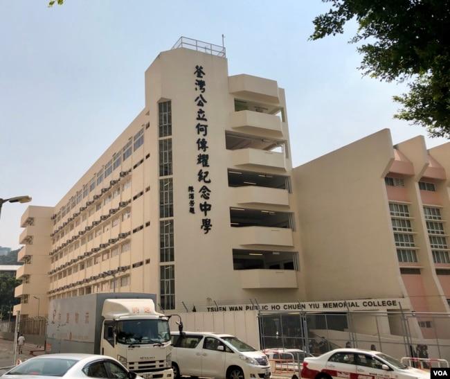香港荃湾公立何传耀纪念中学