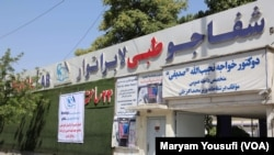 یکی از شفاخانه های شهر غزنی پس از حملۀ گروه طالبان بر این شهر