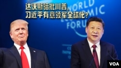 达沃斯暗批川普,习近平有意领军全球化?