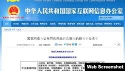 中国国家网信办2015年5月5日在网站上公布可供网站转载新闻的新闻单位名单