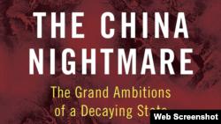 卜大年新书《中国噩梦:一个摇摇欲坠政权的远大野心》封面网络截图