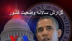 سخنرانی سالانه پرزیدنت اوباما در کنگره آمریکا