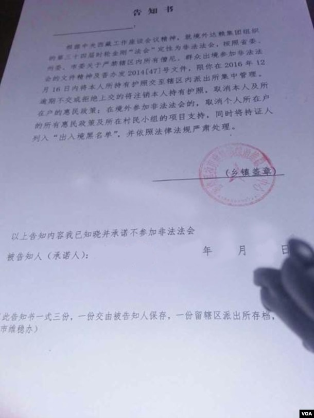 中国境内传出的禁止赴印度参加时轮金刚法会的通知