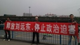 聂光、赵海通和贾榀在广州火车站对面天桥呼吁当局释放刘远东(博讯图片/网友提供)