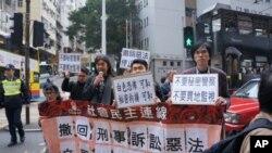 示威人士游行至中联办