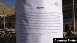 Pemerintah Tiongkok memasang poster-poster di wilayah Tibet, menawarkan imbalan hadiah uang bagi informasi atas aksi bakar diri.