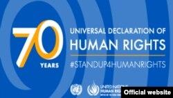 聯合國2018國際人權日70週年紀念日。