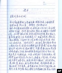 李佳妮家人提供 李佳妮遗书(第一页)