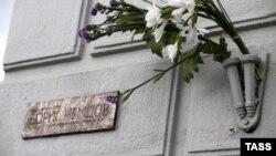 Мемориальная табличка на доме, где жил Борис Немцов