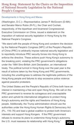 美国国会及行政当局中国委员会就香港发表声明