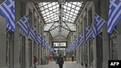 Prazan tržni centar u Atini