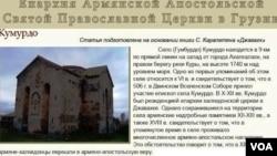 დეზინფორმაცია კუმურდოს ტაძრის შესახებ - სომეხთა ეკლესიამ ეს გვერდი წაშალა