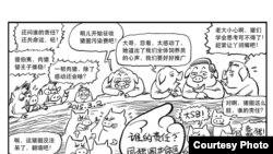 变态辣椒的漫画《老大,不好了,猪圈大乱,都不好好埋头吃食了 》(变态辣椒授权使用)