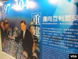 马英九2008年执政之后两岸恢复协商对话 (美国之音张永泰)