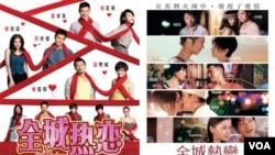 福克斯公司和中方合拍的影片《全城熱戀》的海報。