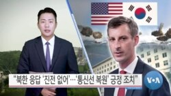 "[VOA 뉴스] ""북한 응답 '진전 없어'…'통신선 복원' 긍정 조치"""
