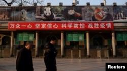 资料照:北京动物园前悬挂的新冠防疫标语。(2020年2月10日)