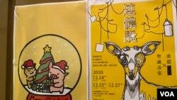 連儂說展覽及市集入口處的海布充滿聖誕氣氛。(美國之音湯惠芸)
