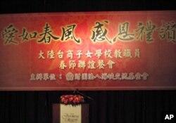 海基会宴请大陆台商子弟学校教职员欢度春节
