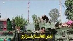 ارتش افغانستان استراتژی مقابله با طالبان را اصلاح میکند