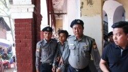 ဖမ္းဆီးခံ Reuters သတင္းသမား ၂ဦး အာမခံ ေလွ်ာက္ထားမႈ ပယ္ခံရ