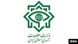 لوگوی وزارت اطلاعات جمهوری اسلامی ایران