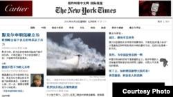 紐約時報中文網截頻