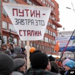 莫斯科民众12月24日举行大示威,标语上写着:普京明天将成斯大林
